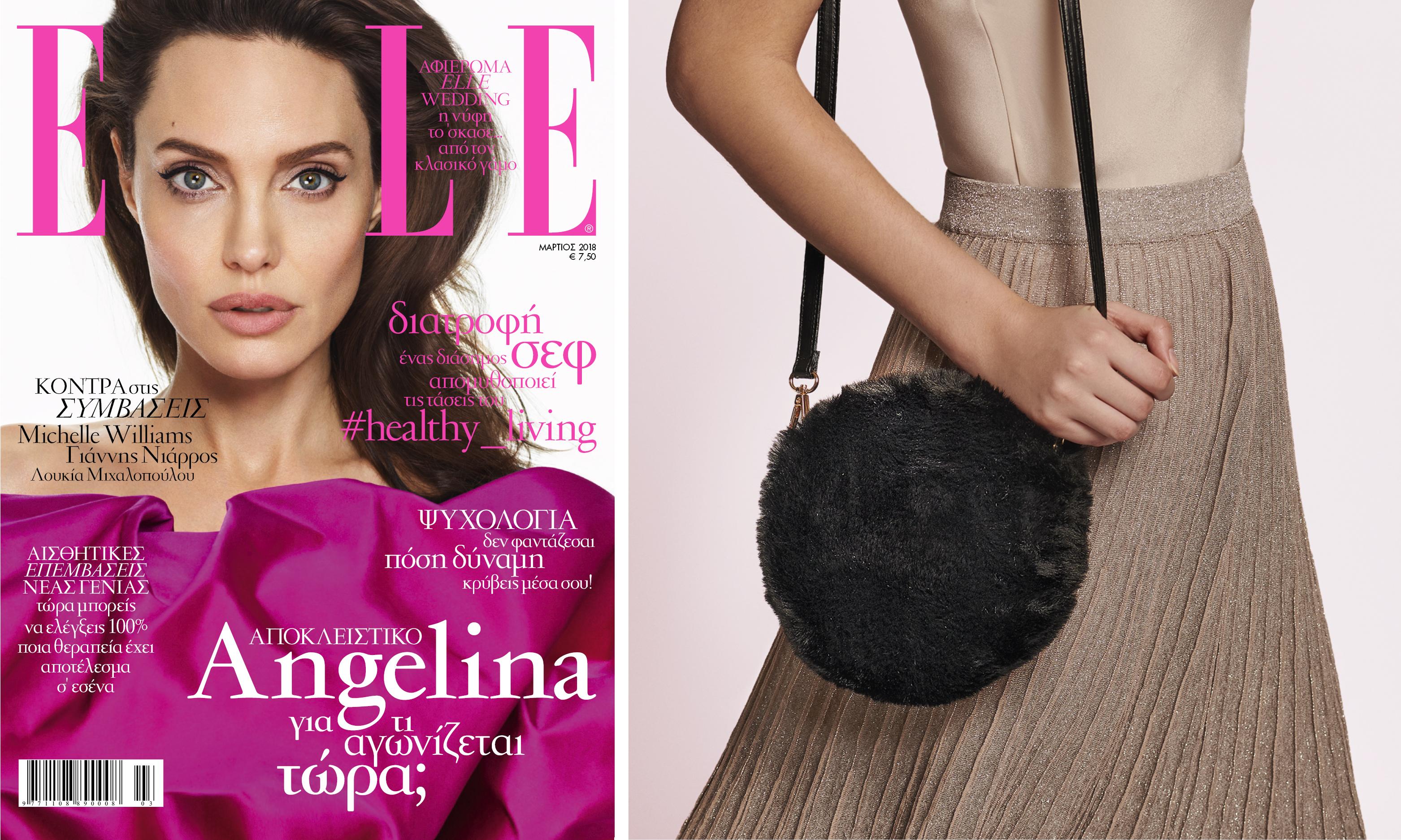 To τεύχος Μαρτίου του ELLE με εξώφυλλο την Angelina Jolie κυκλοφορεί στα  περίπτερα fbb5b1bda59