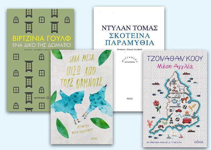 4 βιβλία που πρέπει να διαβάσεις πριν το καλοκαίρι