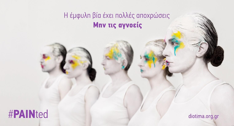Μια εκστρατεία ενημέρωσης για τη βία που υφίστανται οι γυναίκες