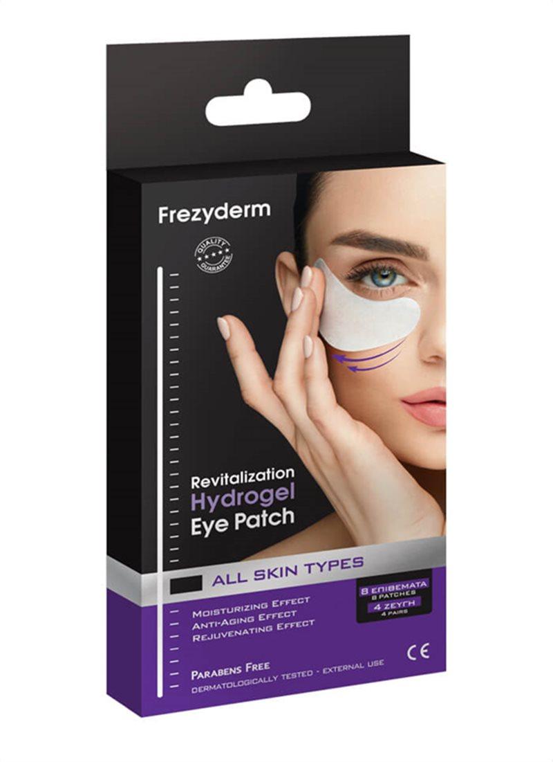 7+1 μάσκες ματιών για ξεκούραστο και πιο φωτεινό βλέμμα στη στιγμή