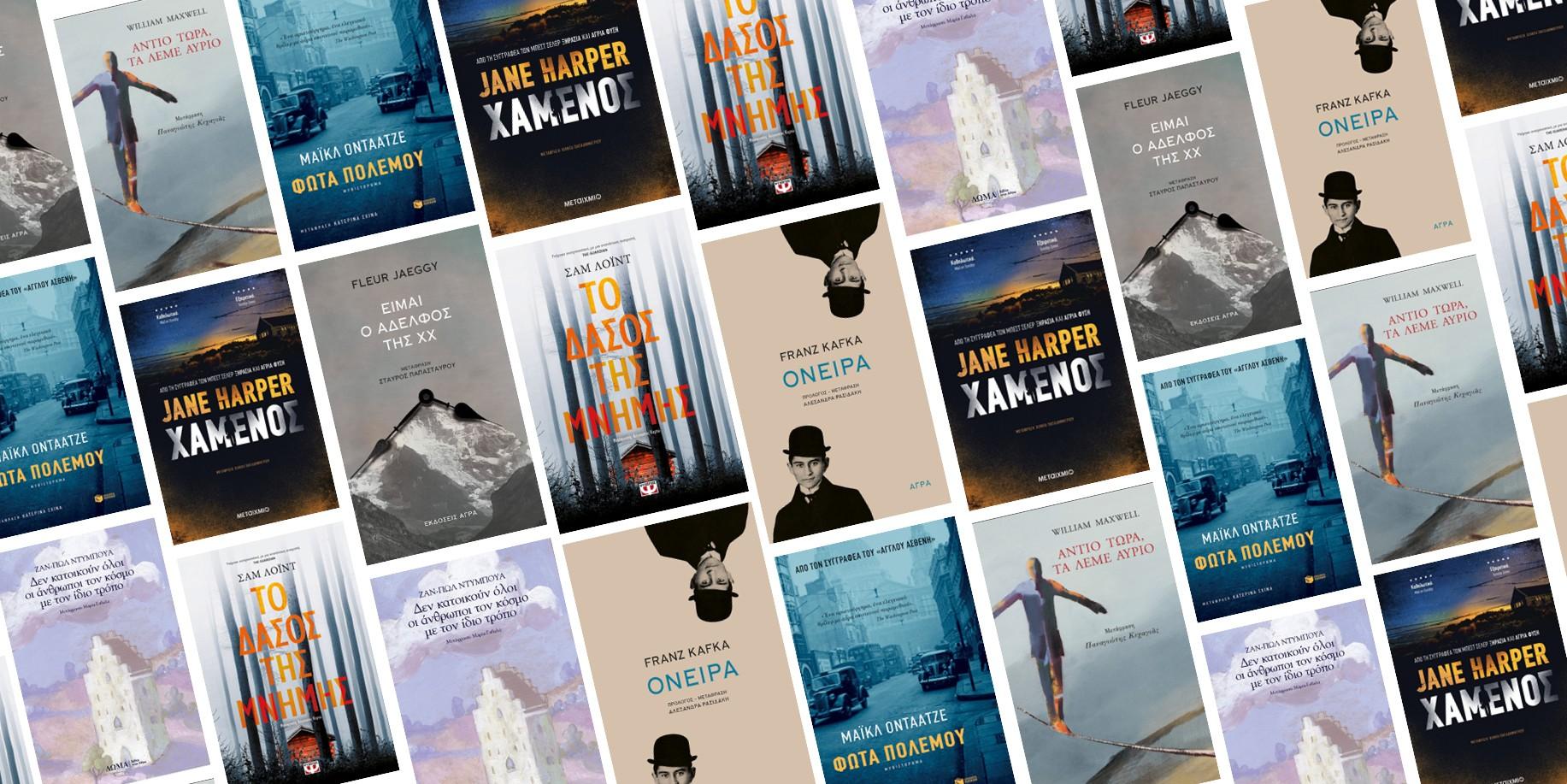 7 βιβλία που θα κάνουν τον Ιούλιο πιο απολαυστικό