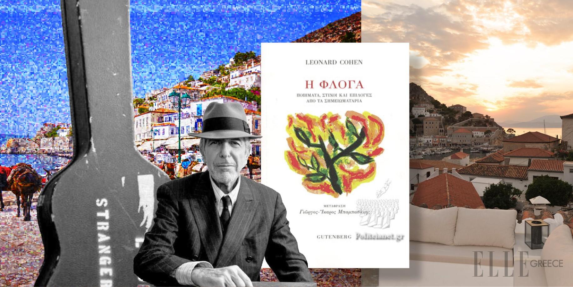 8+1 λόγοι για να πάτε στην Ύδρα το Σεπτέμβρη Η έκδοση του βιβλίου «Η Φλόγα: Ποιήματα, στίχοι και επιλογές από τα σημειωματάρια» του Leonard Cohen (εκδόσεις Gutenberg ) μας θύμισε την ομορφιά της Ύδρας που ο Αμερικανός καλλιτέχνης αγαπούσε σαν πατρίδα του. Στο νησί που έχει βουνό το οποίο ονομάζεται Έρως, που μπορείς να βουτάς από τα βράχια και που οι δρόμοι του απλώς καταλήγουν στο ηλιοβασίλεμα δεν αντιστέκεται κανείς. Και υπάρχουν άπειροι λόγοι για να το επισκεφτείτε. Ακολουθούν μερικοί.