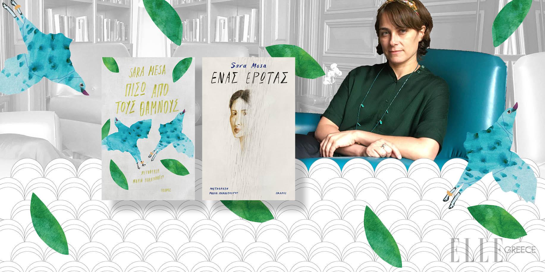 Για την Ισπανίδα συγγραφέα Sara Mesa η λογοτεχνία θα είναι πάντα πολιτική