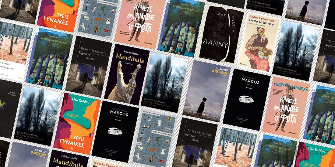 12+1 βιβλία για να περάσουν πιο εύκολα αυτές οι ημέρες (και δυο από τα καλύτερα της χρονιάς)
