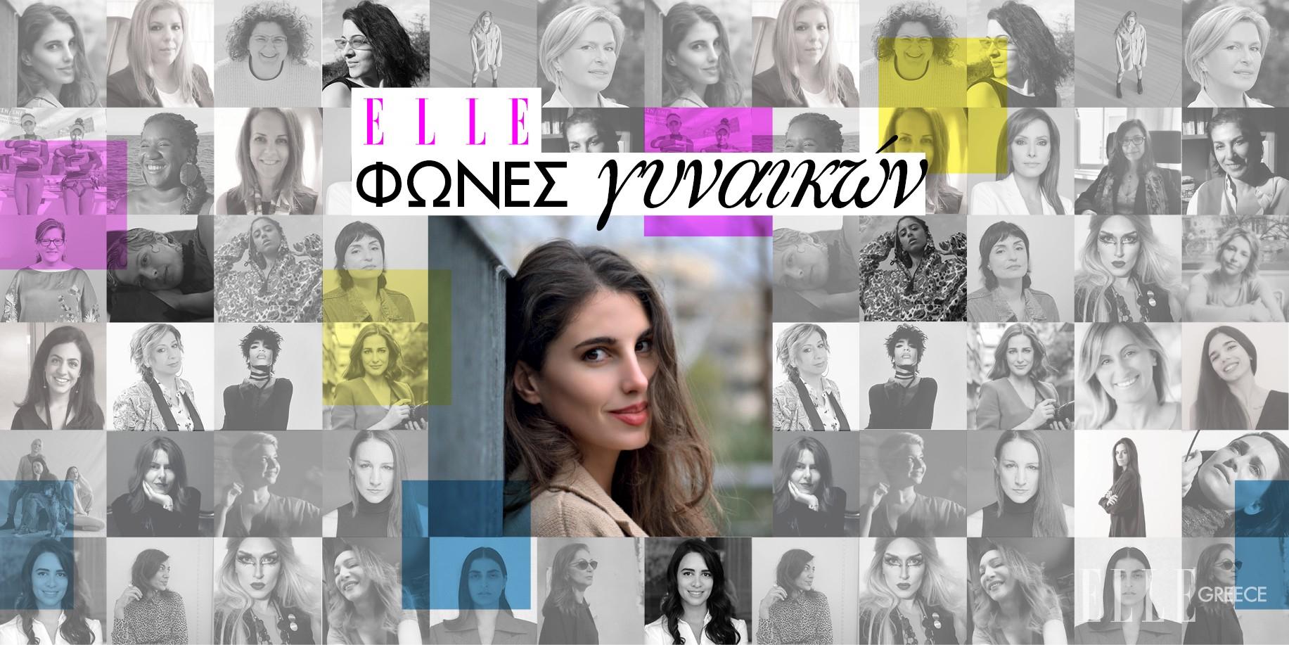 «Είσαι όμορφη.Είσαι πολύτιμη. Είσαι παραπάνω από αρκετή» λέει σε όλες μας η τραγουδίστρια Παυλίνα Βουλγαράκη Το να είσαι θηλυκότητα μπορεί να γίνει γιορτή. Για να συμβεί, όμως, αυτό, πρέπει να μπορεί να γίνει για όλες μας. Μέχρι να συμβεί αυτό, θα είμαστε εδώ στο ELLE πολλές φωνές ενωμένες. Μαζί σαν μία φωνή, μια χώρα, μια καταγωγή, μια αγκαλιά. Σαν μια αλυσίδα από θηλυκότητες που θα κάνουν ό,τι χρειαστεί για να νικήσουμε τον σεξισμό, την πατριαρχία, την έμφυλη βία και ό,τι άλλο μας πληγώνει. Η Παυλίνα Βουλγαράκη είναι μια τέτοια φωνή. #ΤοΜελλονΕιναιΓυναικα