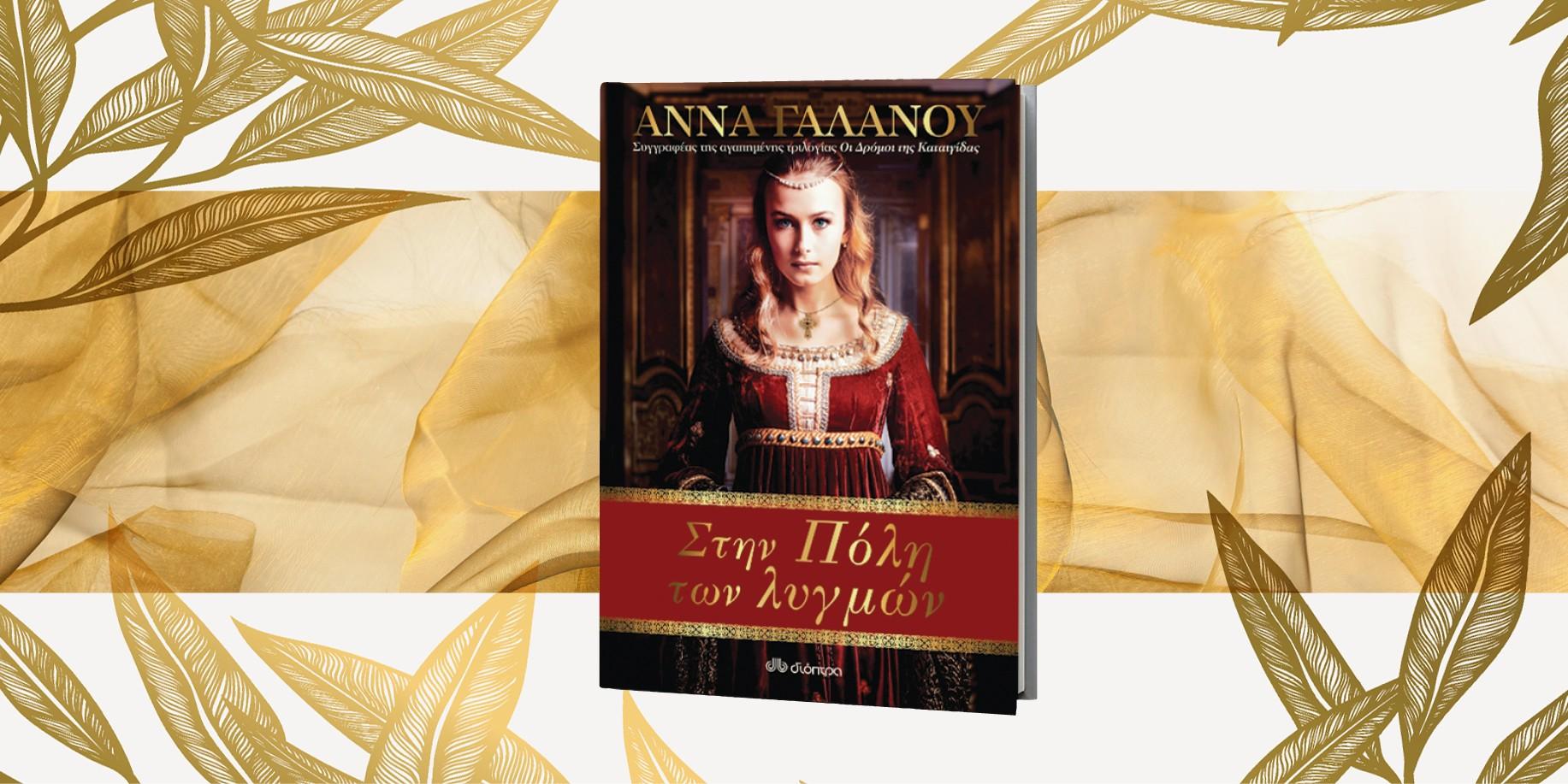 «Όταν η αγάπη ριζώσει, τίποτα δεν μπορεί να τη σβήσει»: Το νέο ιστορικό μυθιστόρημα της Άννας Γαλανού που πρέπει να διαβάσεις Πρέπει να ομολογήσουμε πως το νέο ιστορικό μυθιστόρημα της Άννας Γαλανού μάς συνεπήρε. Για αυτό και σου το προτείνουμε!