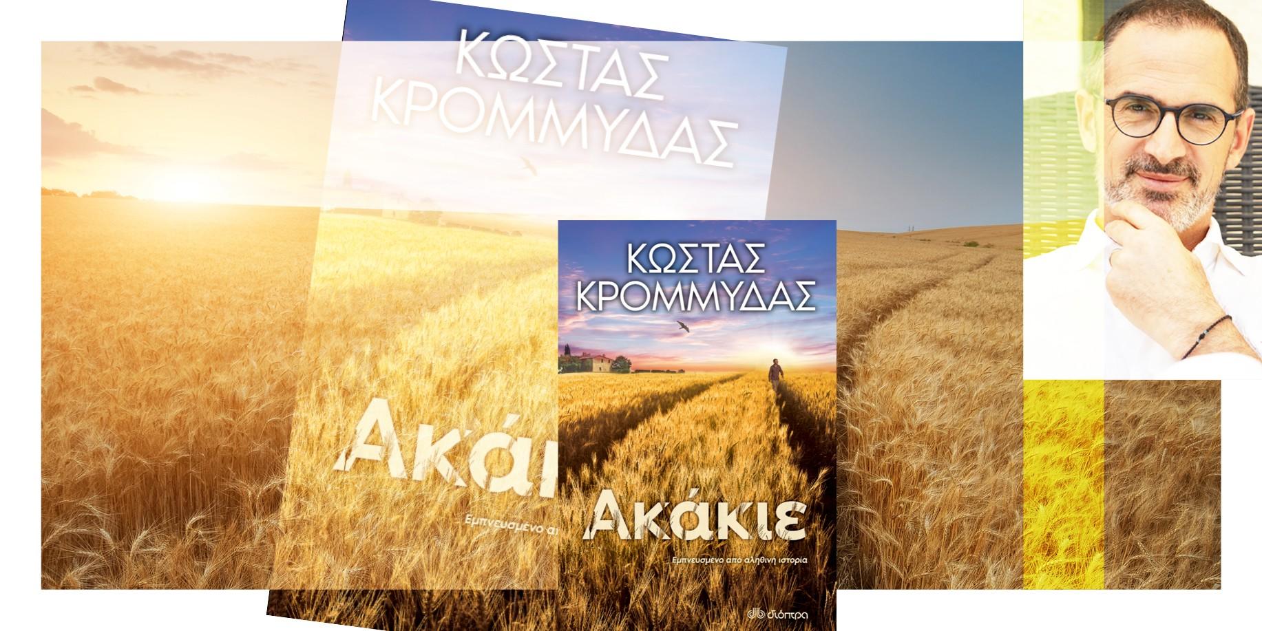 «Ακάκιε»: Ένα βιβλίο για τη συγκινητική ζωή του Λευτέρη Μαντζίκα