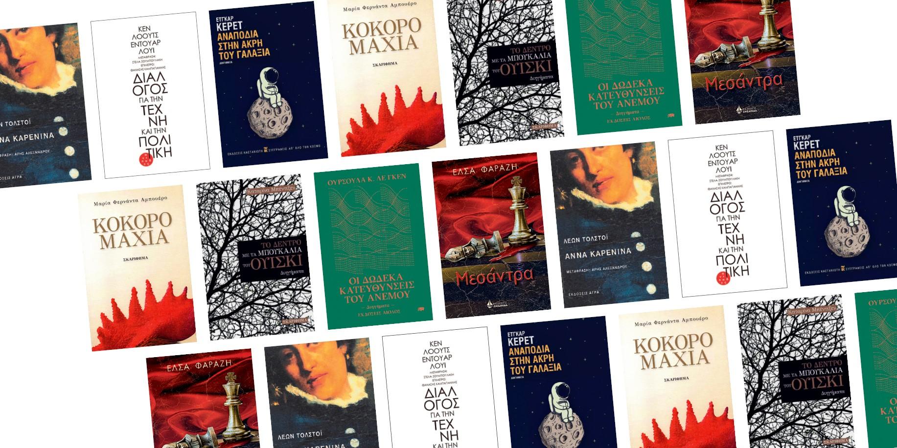 6+1 βιβλία που θα διαβάσουμε με το που μπει ο Νοέμβρης Πολλά διηγήματα, ένα σπουδαιο κλασικό έργο και μια πολιτική συζήτηση μεταξύ δύο μεγάλων δημιουργών. Αυτά είναι τα βιβλία τις σελίδες των οποίων θα βρέξουν οι  ψιχάλες του Νοεμβρίου.